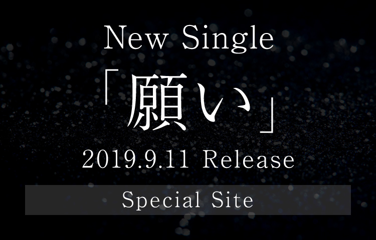 Uru New Single 願い