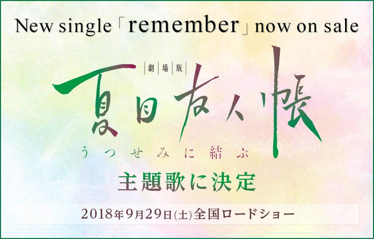 New Single「remember」