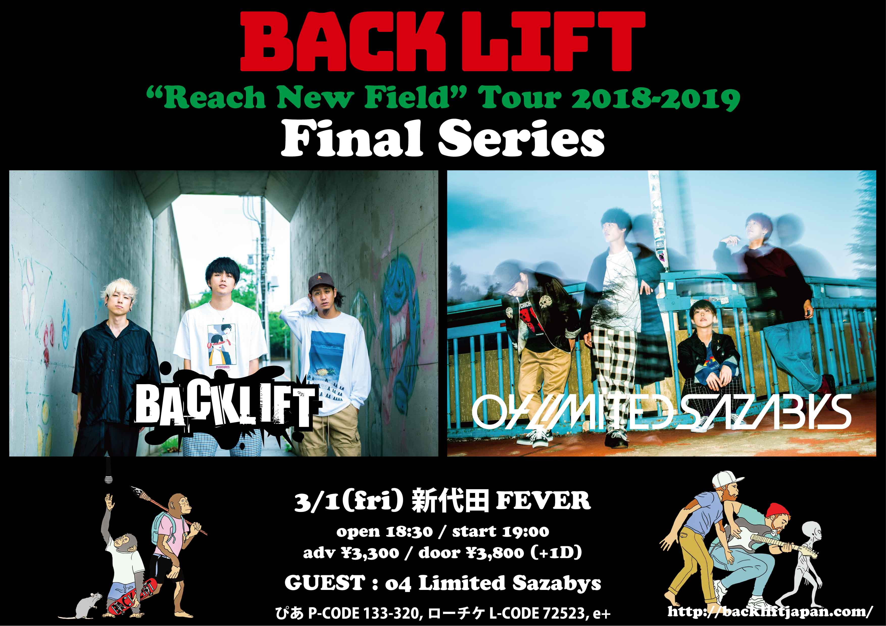 "BACK LIFT ""Reach New Field Tour"" 出演決定!"