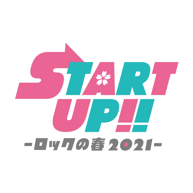 """START UP!! -ロックの春2021-"" 出演決定!"