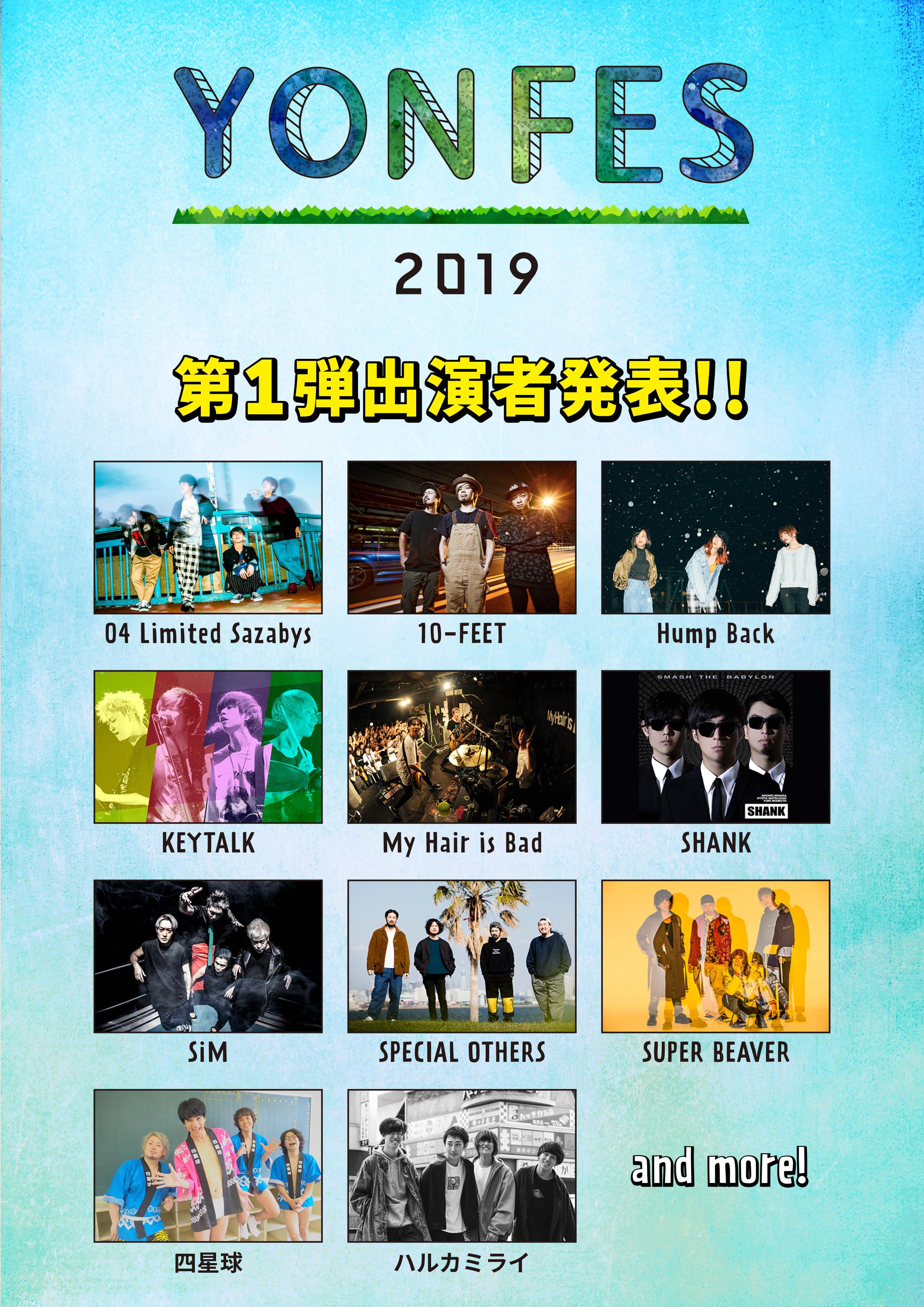 YON FES 2019 第1弾出演アーティスト発表!
