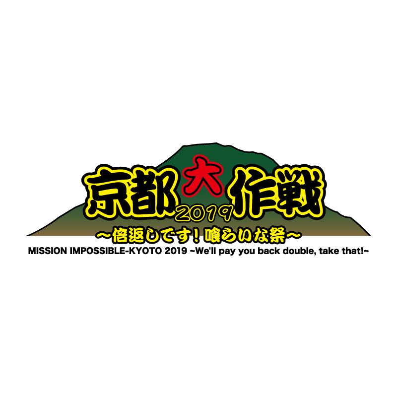 """""""京都大作戦2019"""" 出演決定!"""