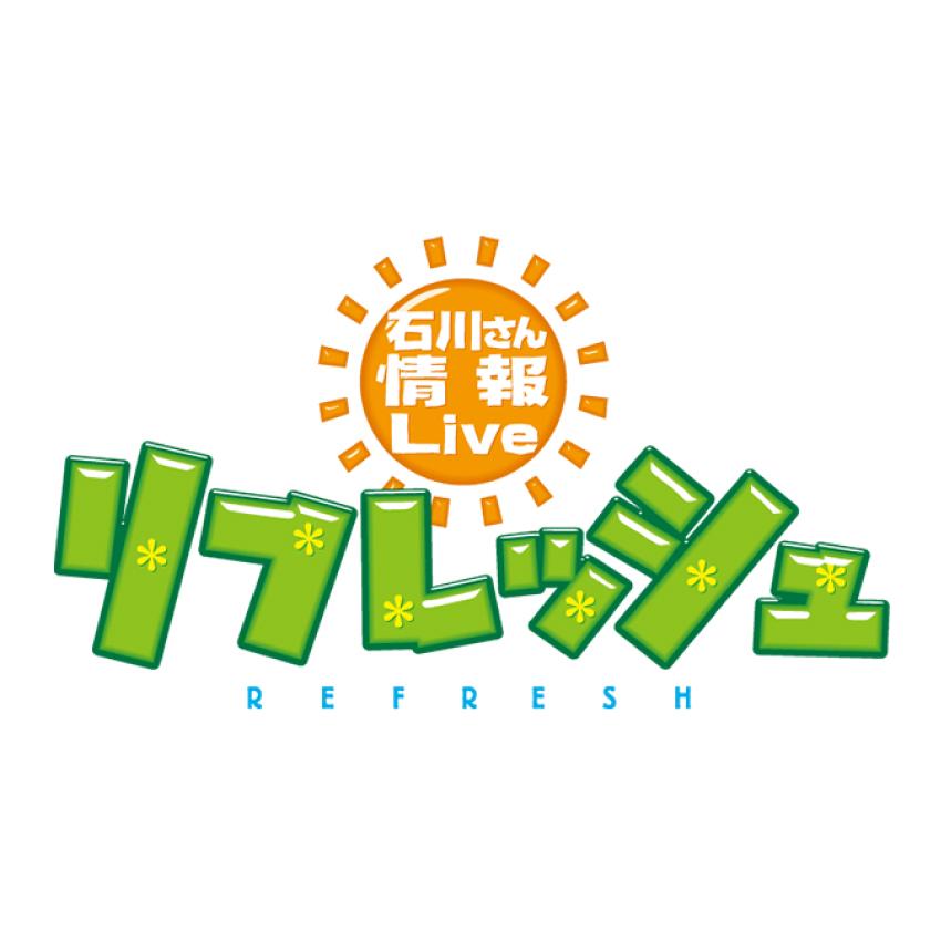 石川テレビ「リフレッシュ」9:55~10:50