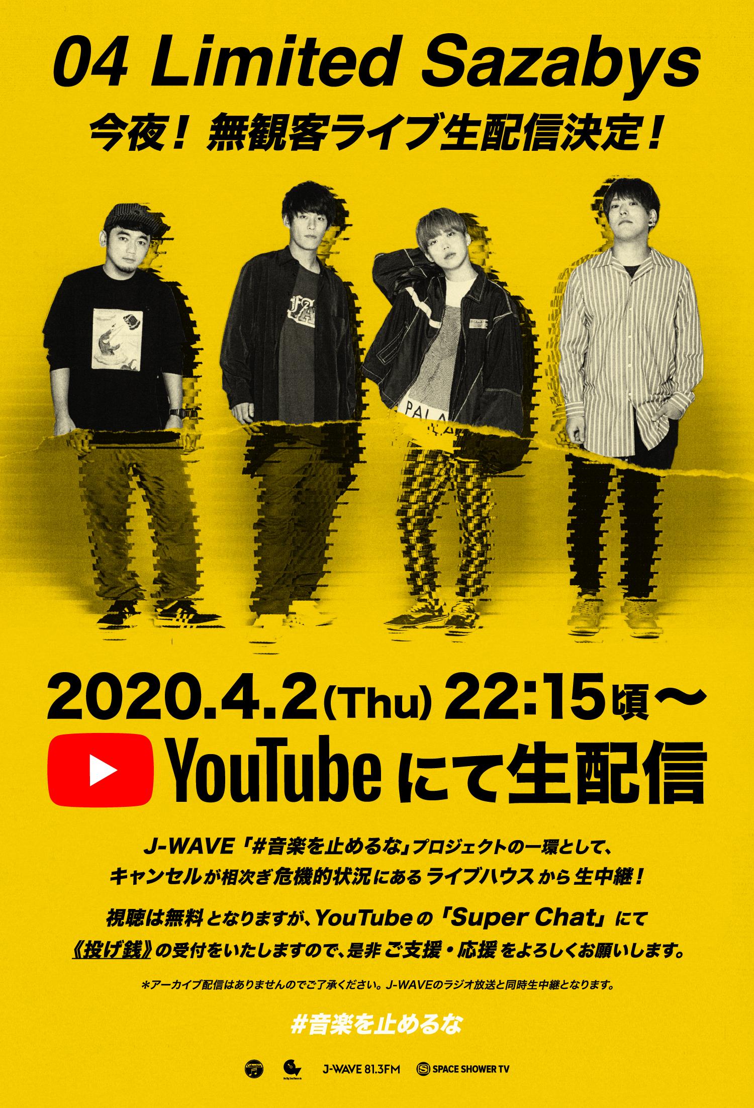 4/2 YouTubeにて無観客ライブ生配信決定!