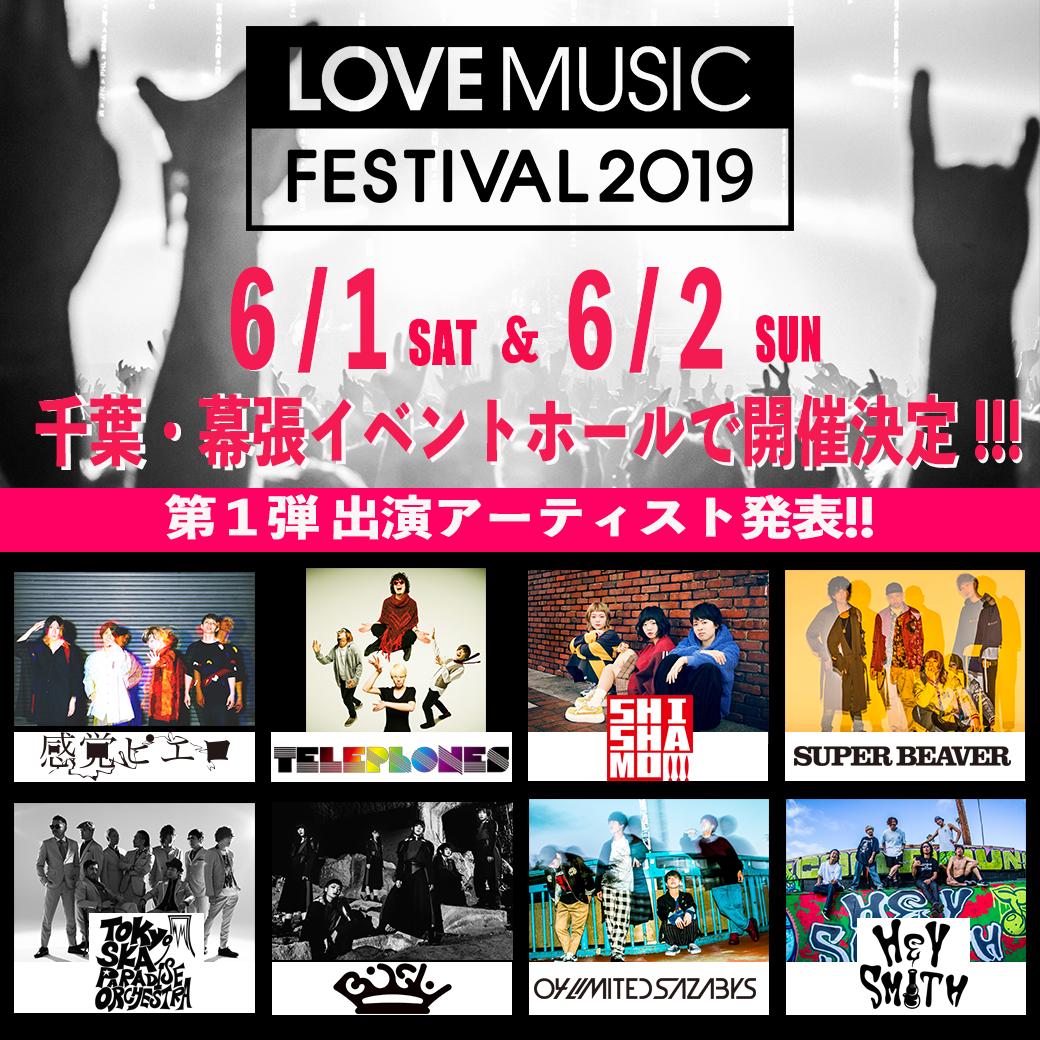 LOVE MUSIC FESTIVAL 2019 出演決定!