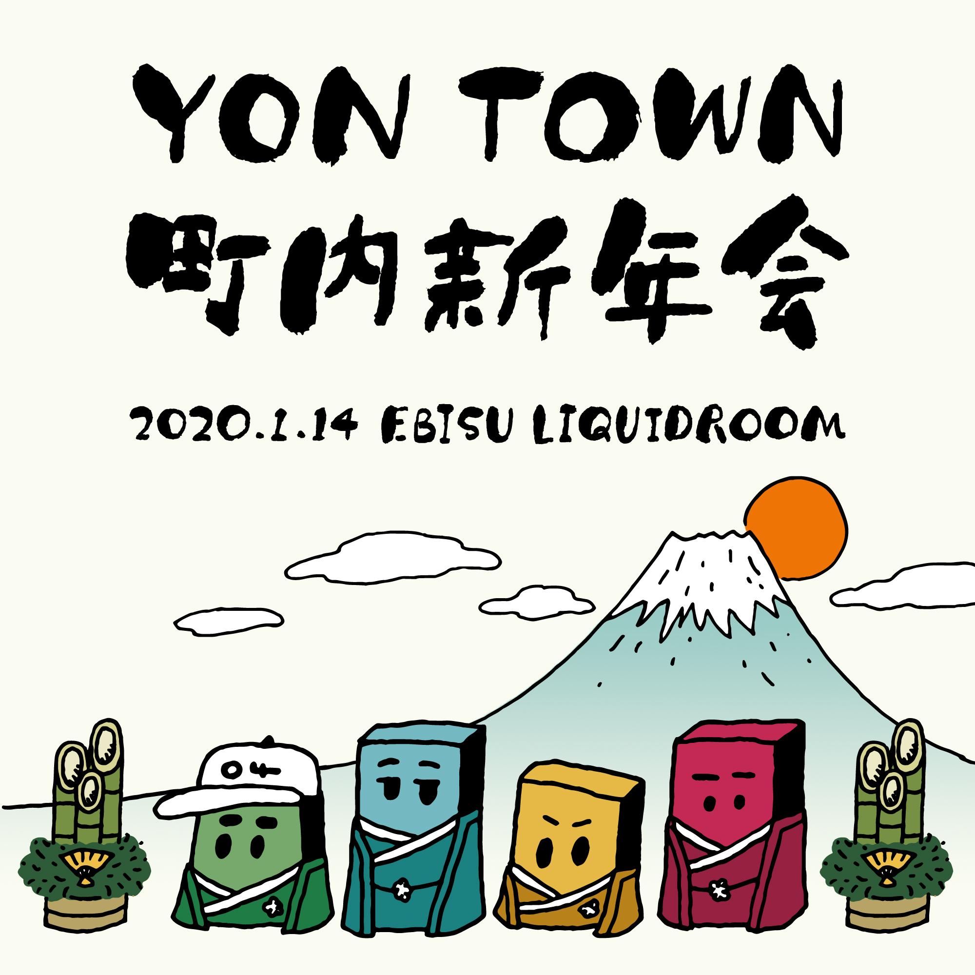 """""""YON TOWN 町内新年会"""" 開催決定!"""