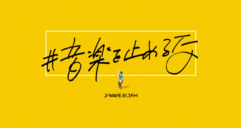 J-WAVEにて無観客ライブの生中継が決定!