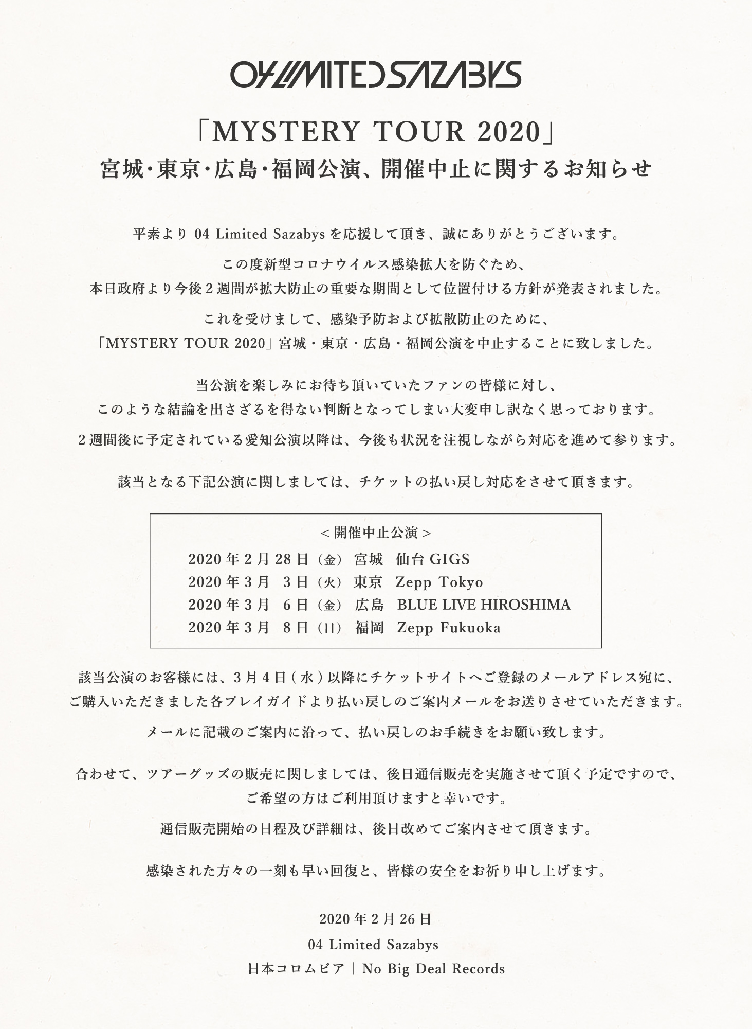 「MYSTERY TOUR 2020」宮城・東京・広島・福岡公演、開催中止に関するお知らせ
