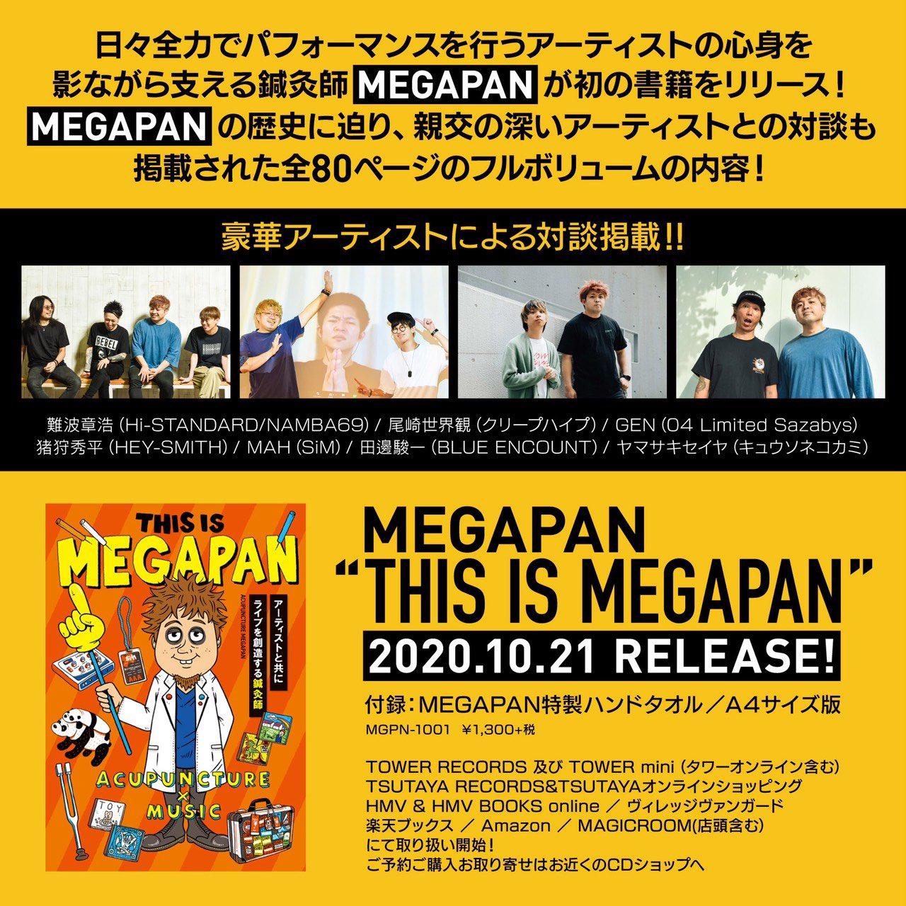 「THIS IS MEGAPAN」10/21発売