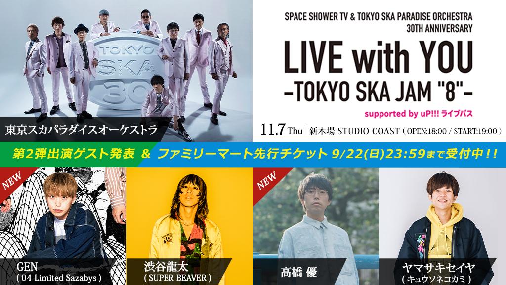 """「LIVE with YOU -TOKYO SKA JAM """"8""""」GENゲスト出演決定!"""