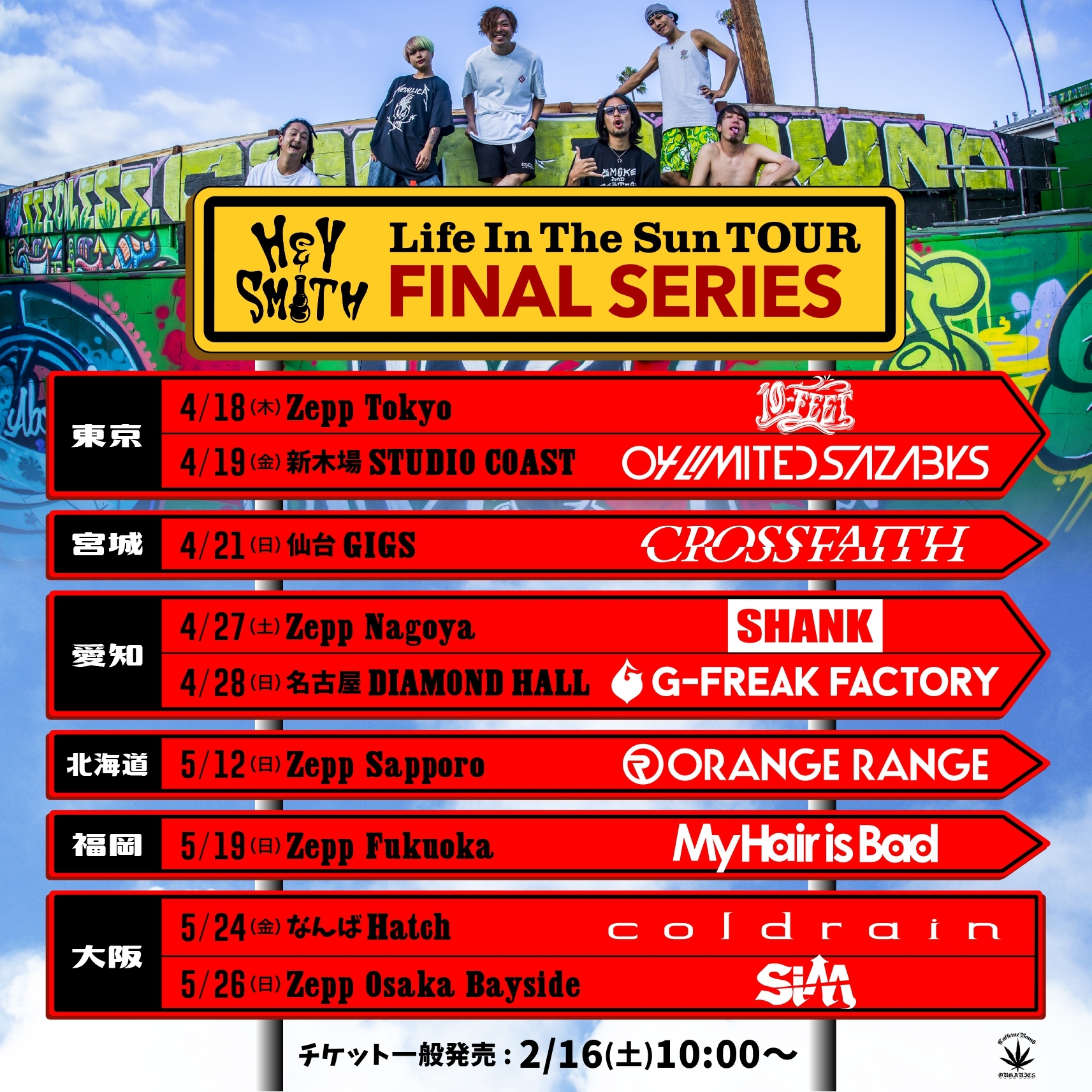"HEY-SMITH ""Life In The Sun TOUR"" 出演決定!"