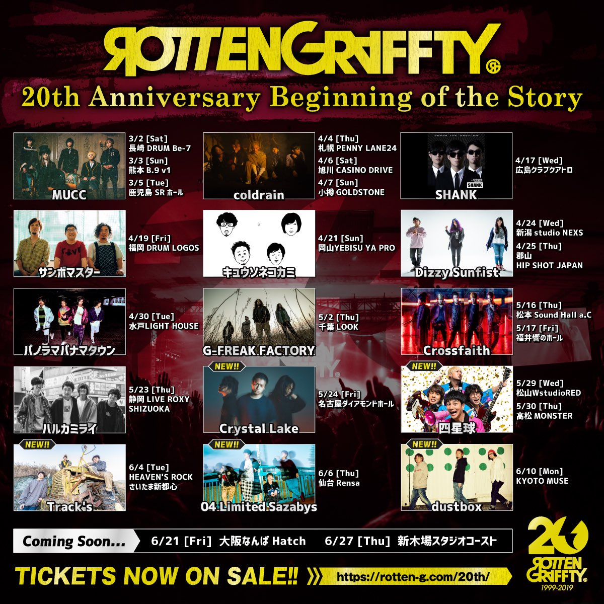 "ROTTENGRAFFTY ""Beginning of the Story"" 出演決定!"