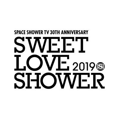 SWEET LOVE SHOWER 2019 出演決定!