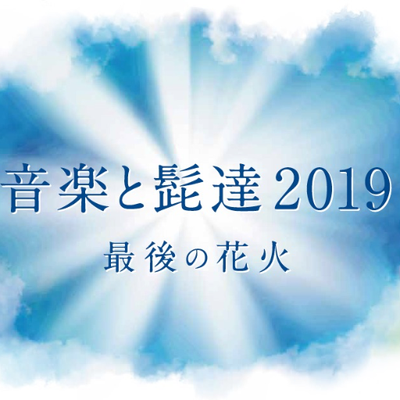 """""""音楽と髭達2019"""" 出演決定!"""