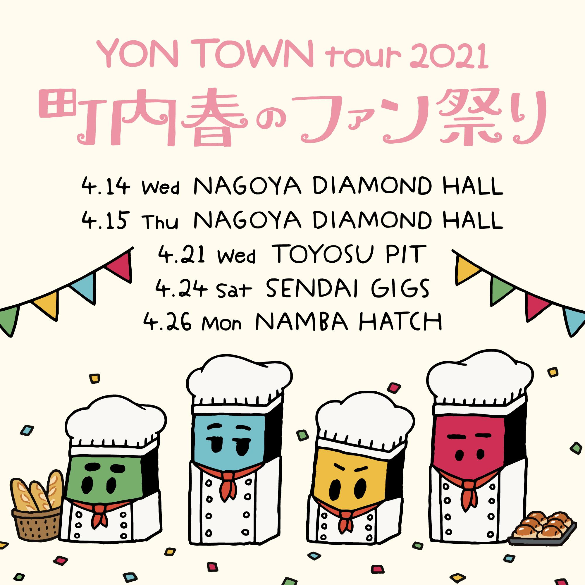 """""""YON TOWN tour 2021 ~町内春のファン祭り~"""" チケット最終受付!"""