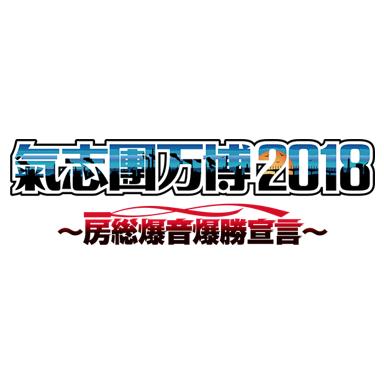 WOWOW「氣志團万博2018 本放送直前スペシャル」11:00〜