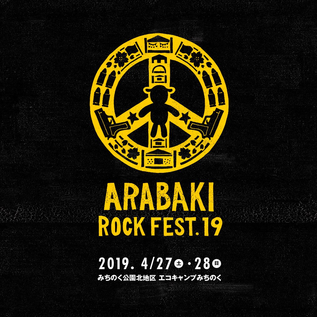 ARABAKI ROCK FEST.19 出演決定!