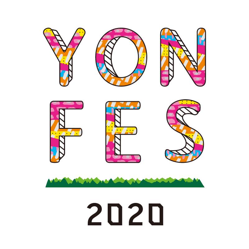 """""""YON FES 2020"""" 開催決定!"""