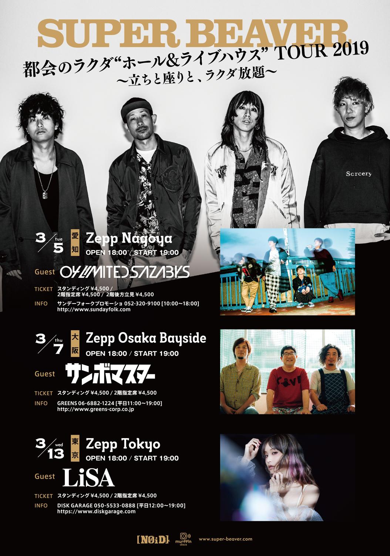 "SUPER BEAVER『都会のラクダ ""ホール&ライブハウス"" TOUR 2019〜』出演決定!"