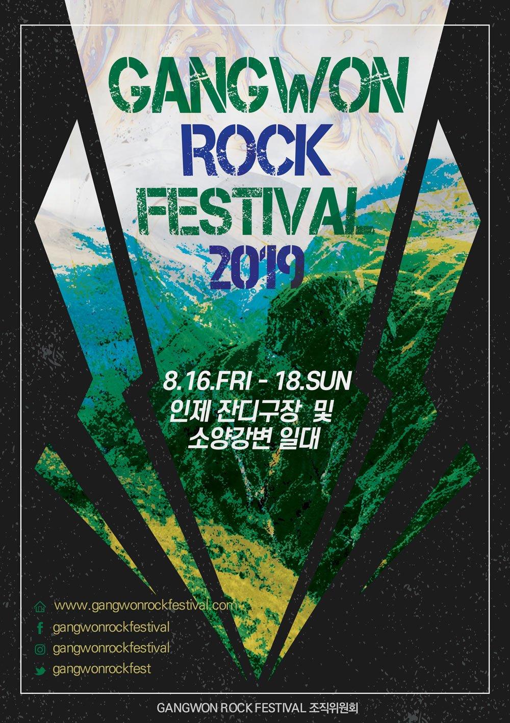 """韓国のフェス """"GANGWON ROCK FESTIVAL 2019"""" 出演決定!"""