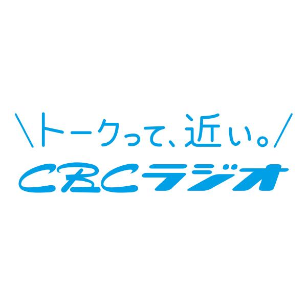 CBCラジオ「ナガオカ×スクランブル」22:00〜24:30