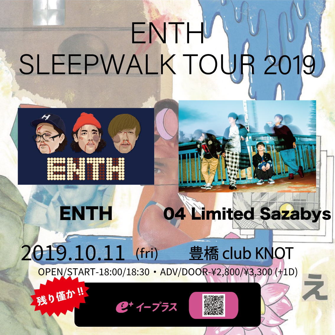 "ENTH ""SLEEPWALK TOUR 2019"" 出演決定!"