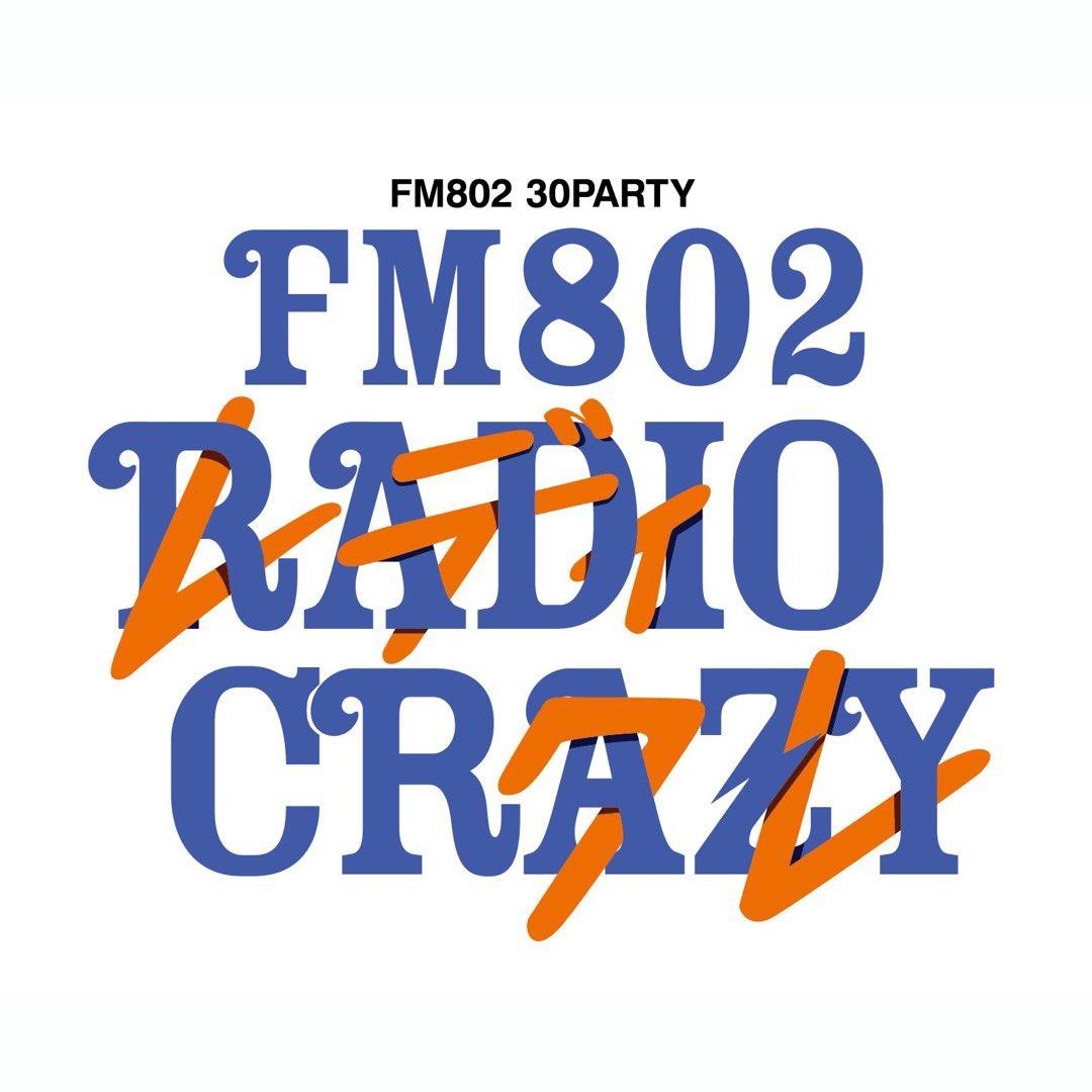 """""""RADIO CRAZY 2019"""" 出演決定!"""