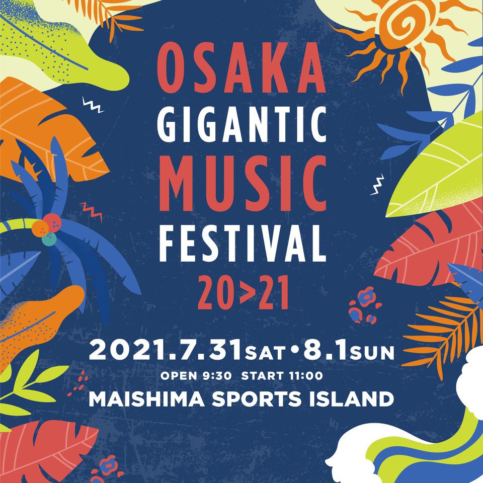 """""""OSAKA GIGANTIC MUSIC FESTIVAL"""" 出演決定!"""
