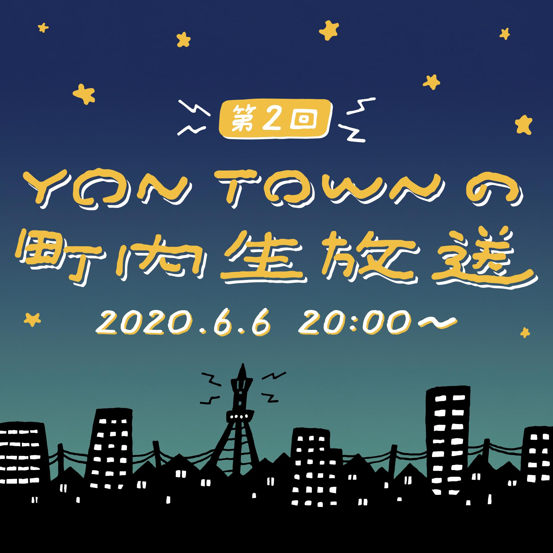 YON TOWN!生配信決定!