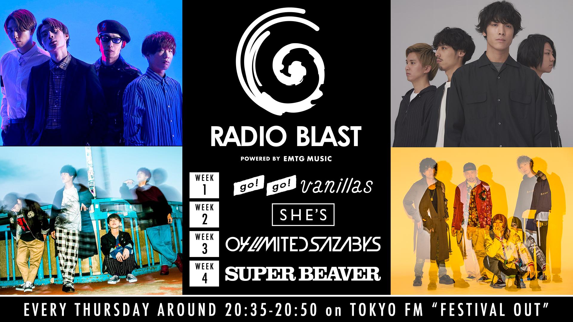 TOKYO FM『FESTIVAL OUT』の新コーナー「RADIO BLAST」にてマンスリーレギュラーが決定!