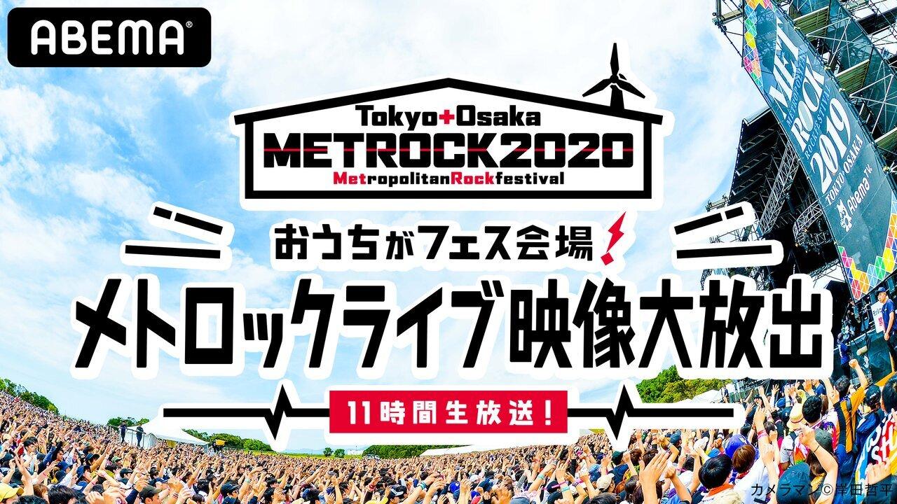 ABEMA「メトロックライブ映像大放出 11時間生放送」11:00〜22:00