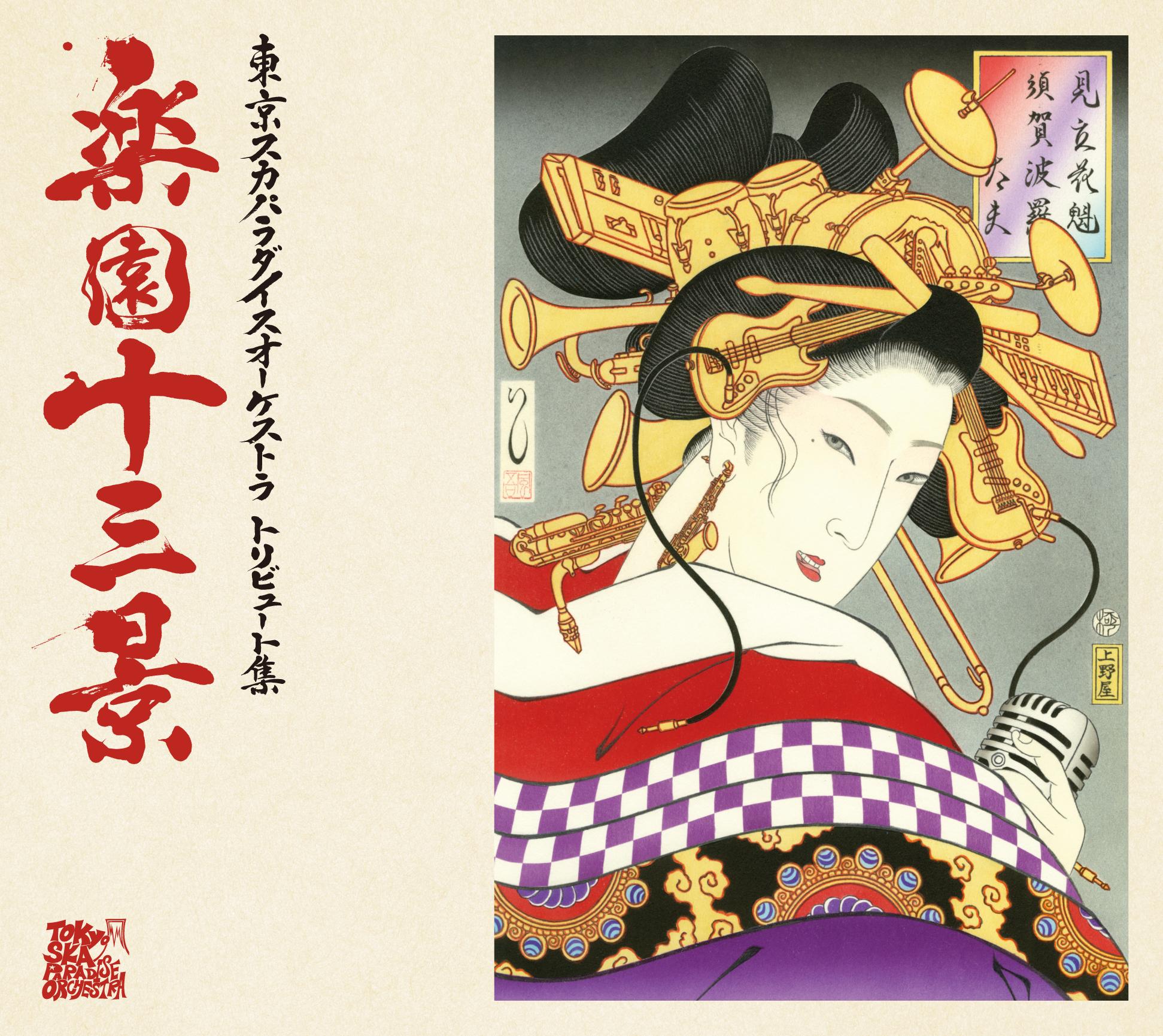 東京スカパラダイスオーケストラのトリビュートアルバムに参加決定!