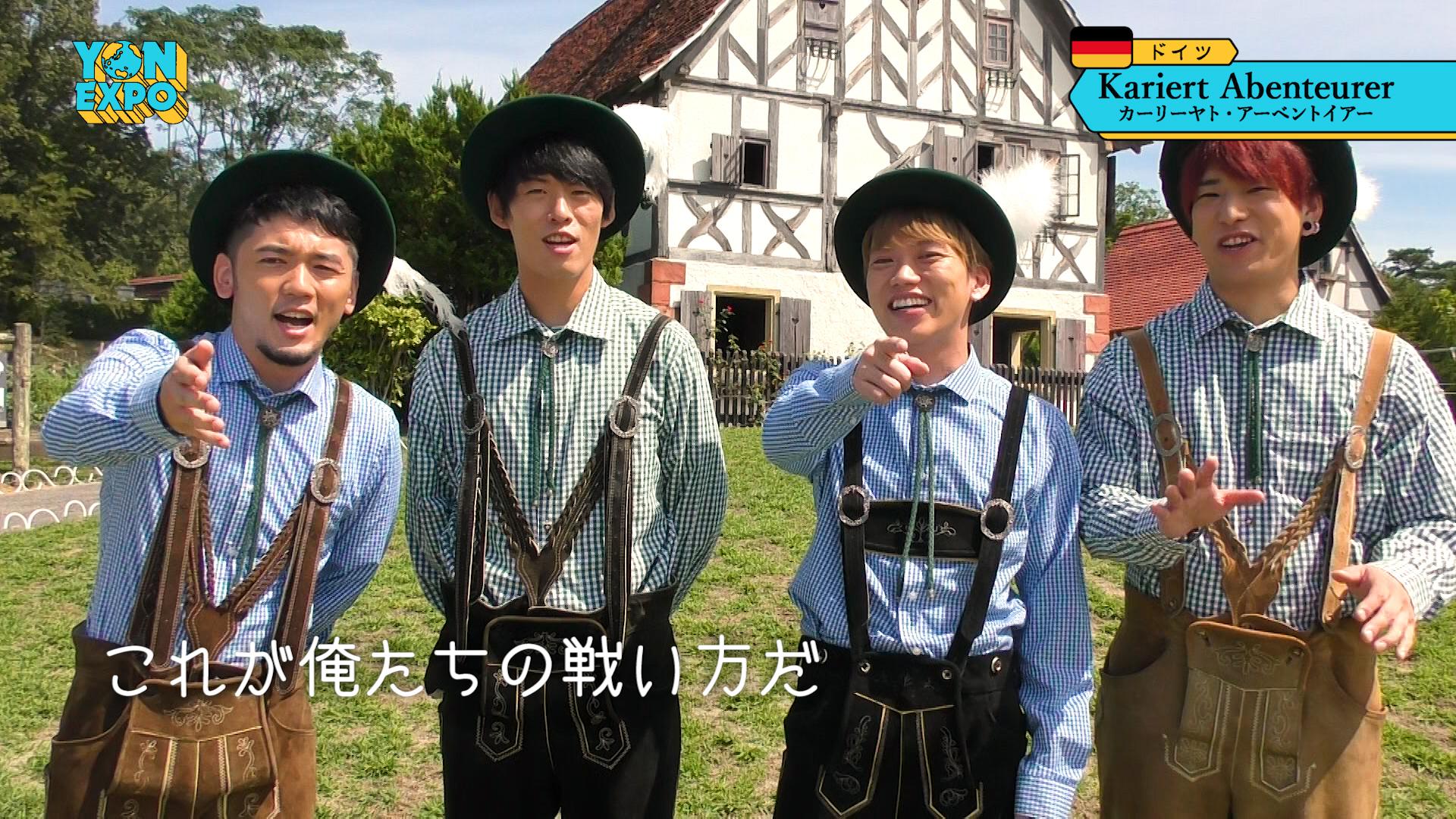 """YON EXPO"" トレーラー映像公開!"