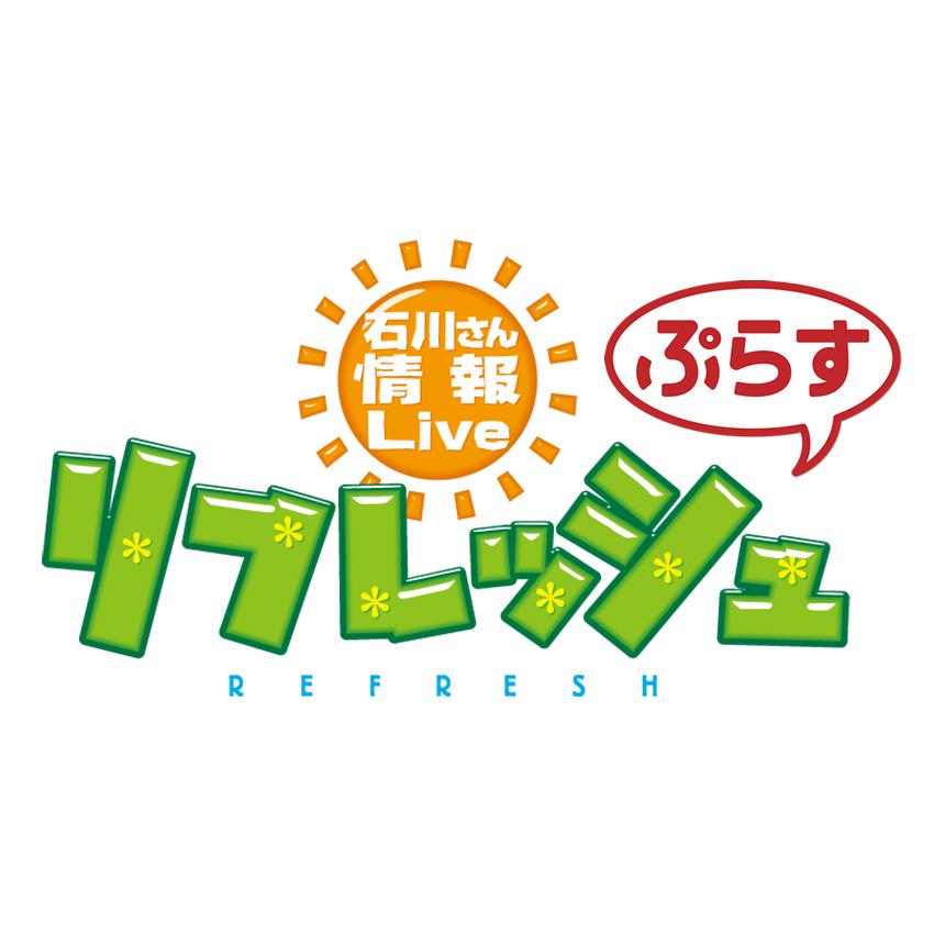 石川テレビ「リフレッシュぷらす」16:30~17:25