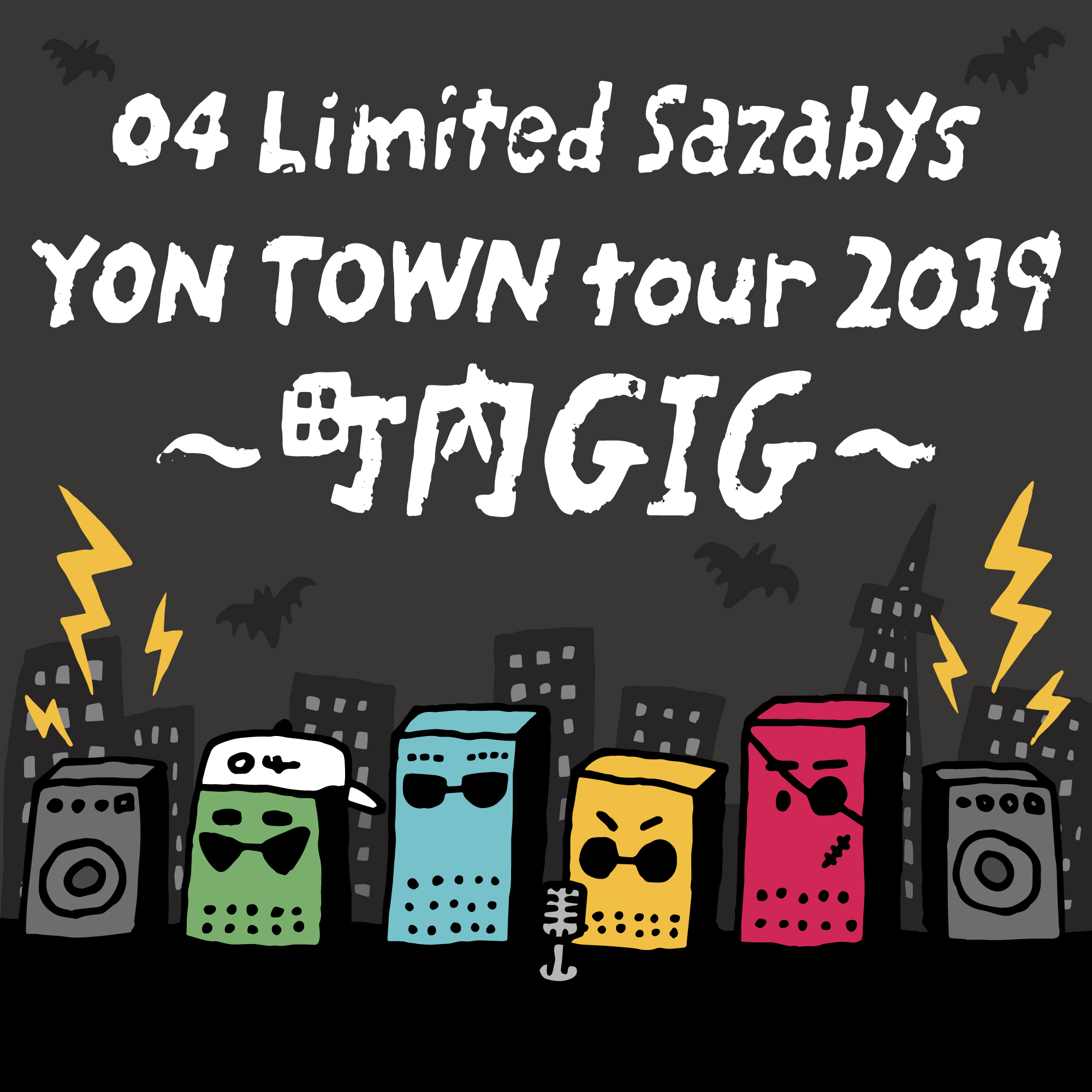 """""""YON TOWN tour 2019 ~町内GIG~"""" 開催決定〜!"""