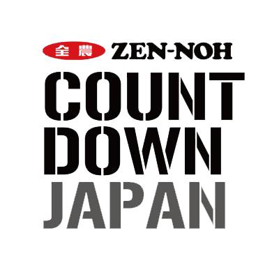 TOKYO FM(38局ネット)「JA全農COUNTDOWN JAPAN」13:00~13:55