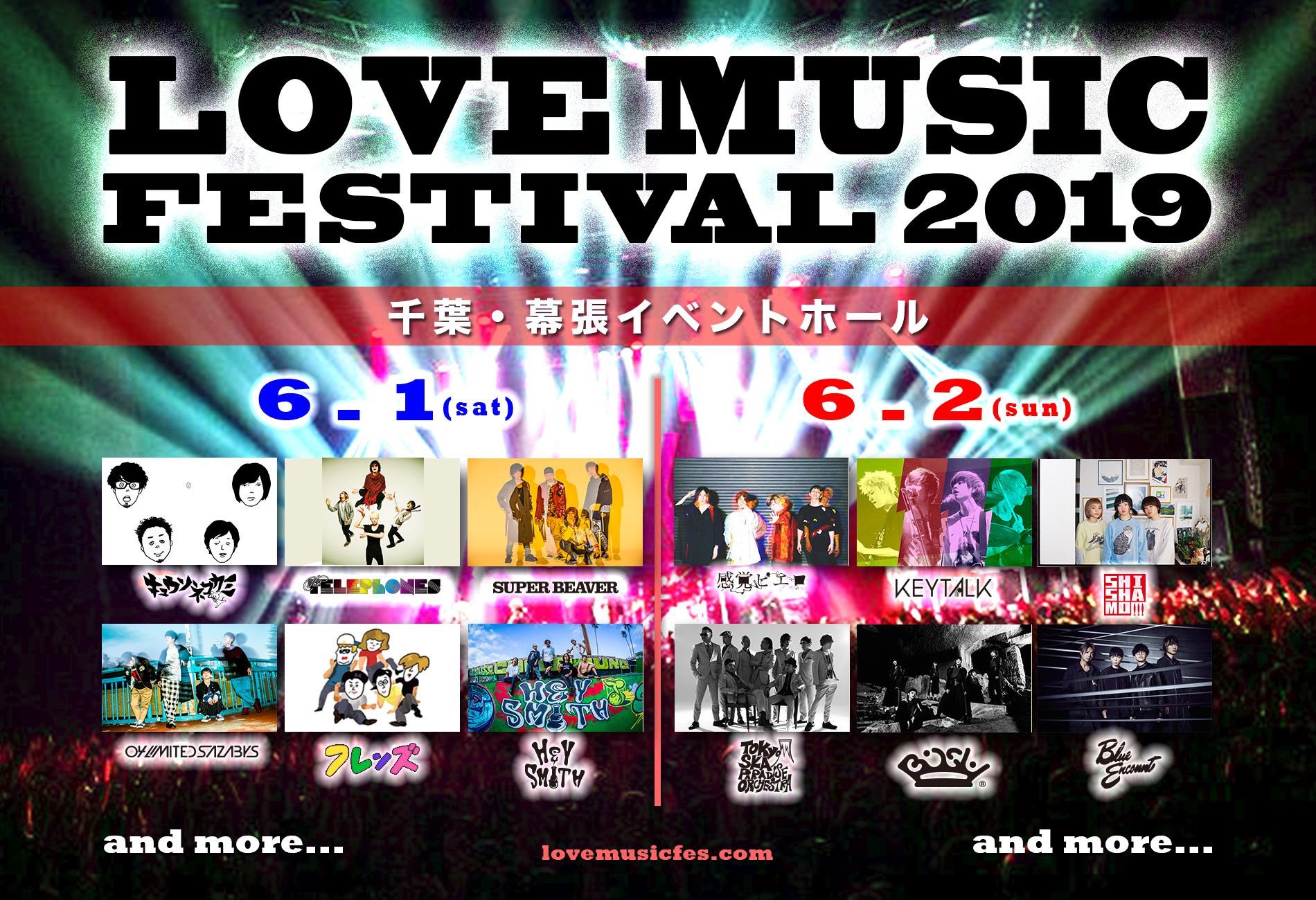 LOVE MUSIC FESTIVAL 2019 日割り発表!