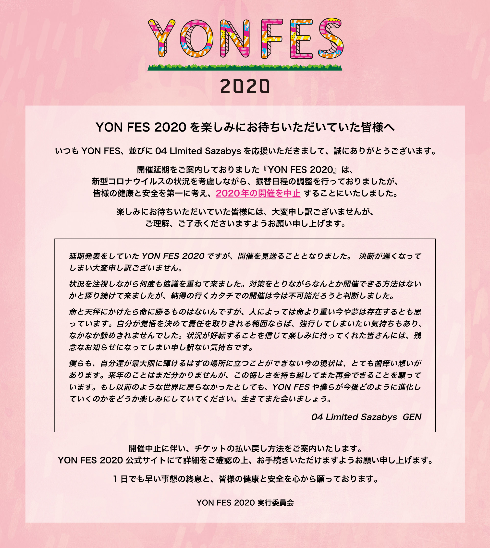 """YON FES 2020"" 開催中止のお知らせ"