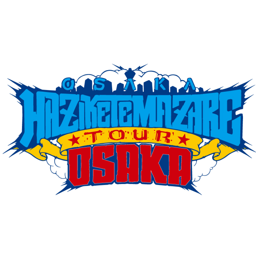 """HAZIKETEMAZARE TOUR 2020"" 出演決定!"