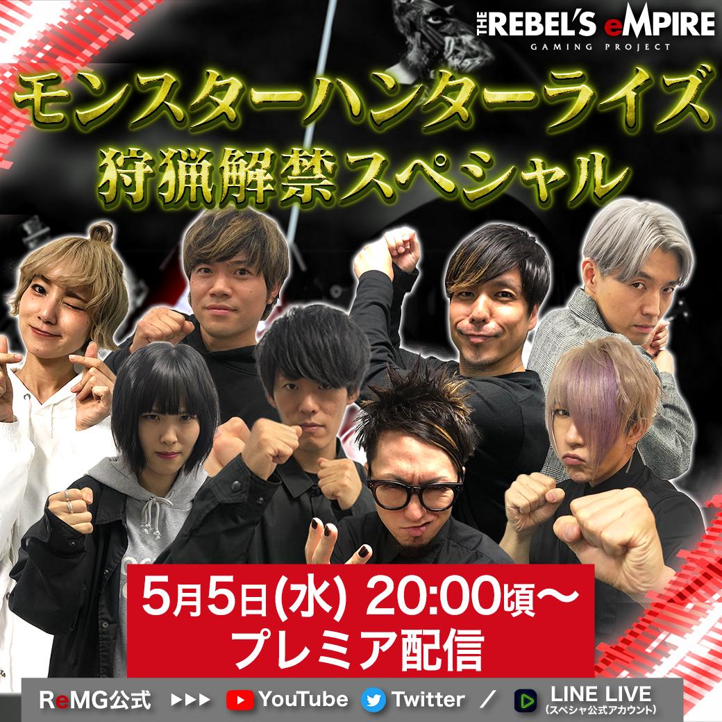 「THE REBEL'S eMPIRE」20:00〜