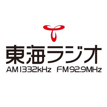 東海ラジオ「コレクターズ・サロン『音楽堂』」18:00〜19:00
