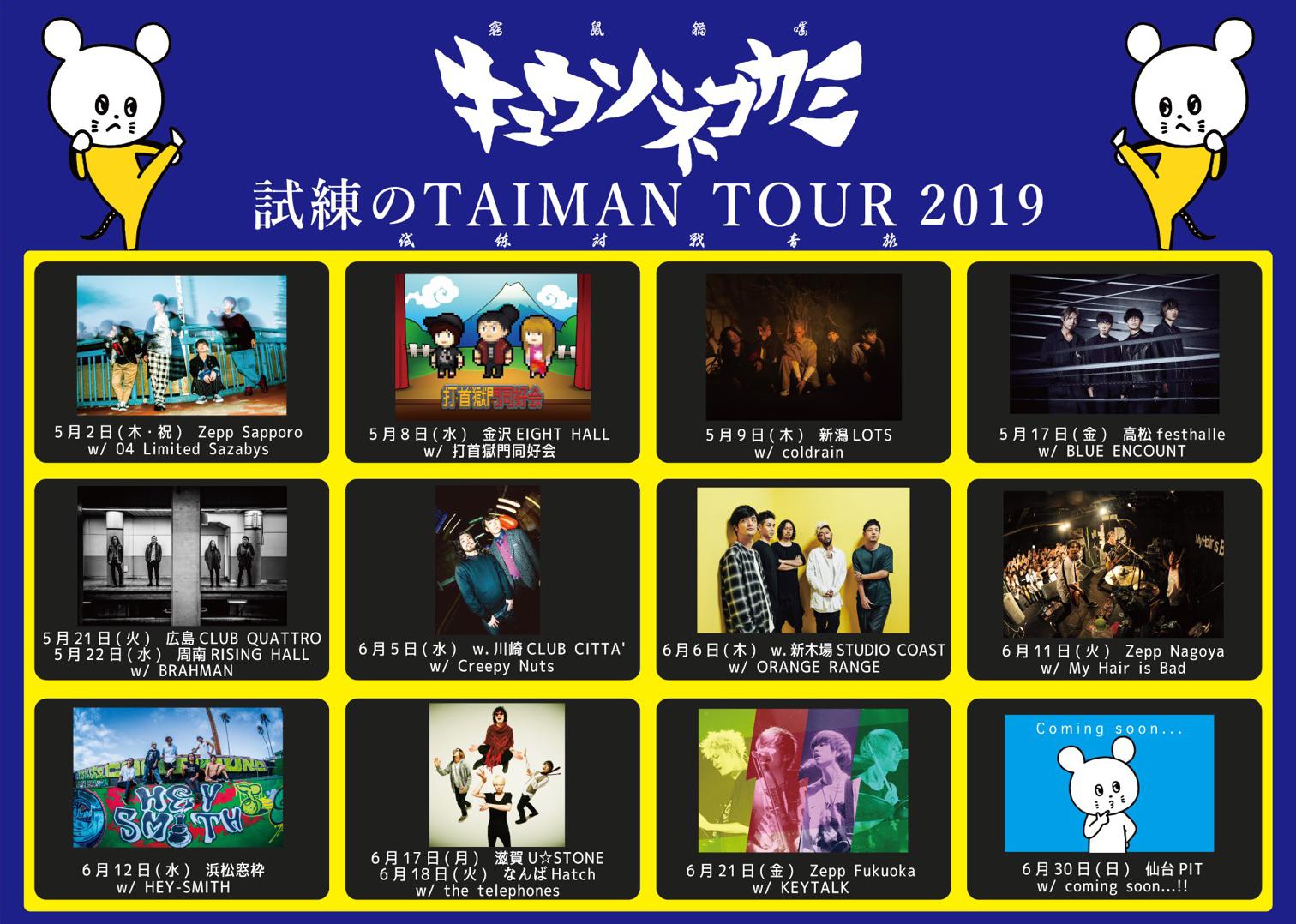 """キュウソネコカミ """"試練のTAIMAN TOUR 2019""""に出演決定!"""