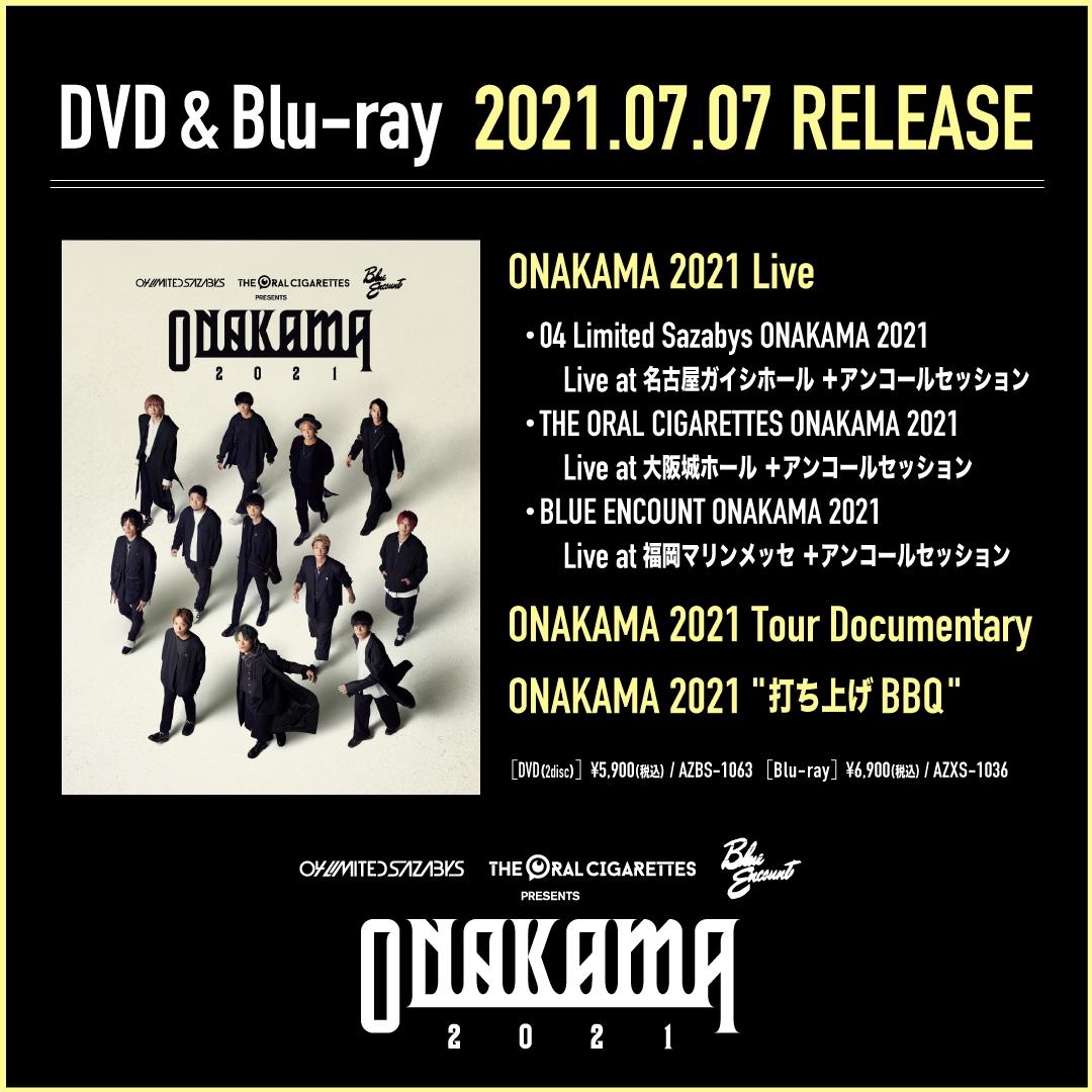 """ONAKAMA 2021"" Live DVD & Blu-ray 詳細決定!"