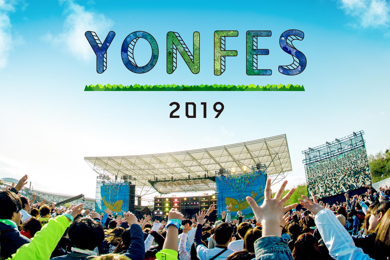 YON FES 2019  開催決定!