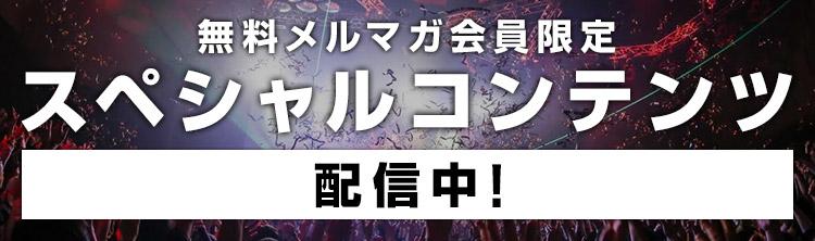 無料会員限定スペシャルコンテンツ