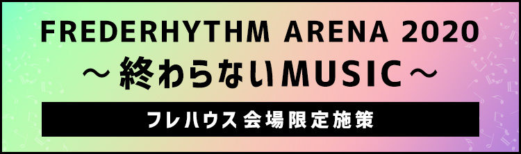 FREDERHYTHM ARENA 2020 ツアー連動企画