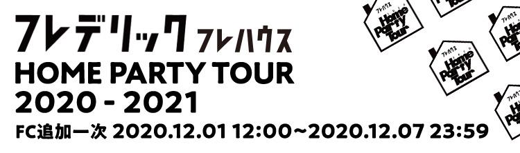 Home Party Tour 2020-2021
