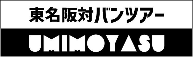 東名阪対バンツアー「UMIMOYASU」