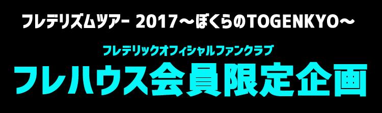 tour2017_FC