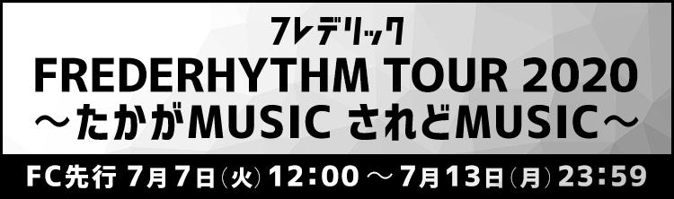 FREDERHYTHM TOUR 2020〜たかがMUSIC されどMUSIC〜
